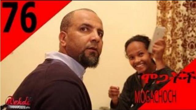 Mogachoch EBS Latest Series Drama - S04E76 - Part 76