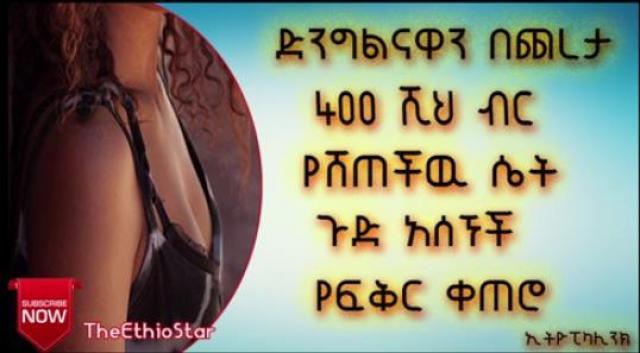 Ethiopia - Woman selling her virginity