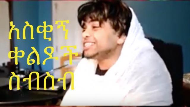 Ethiopian Amharic Funny Movie Scenes - Enjoy!
