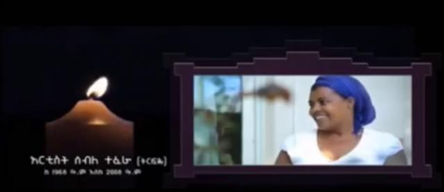 Eyesaku Malekes (እየሳቁ ማልቀስ) Poem dedicated to Ethiopian Artist Seble Tefera