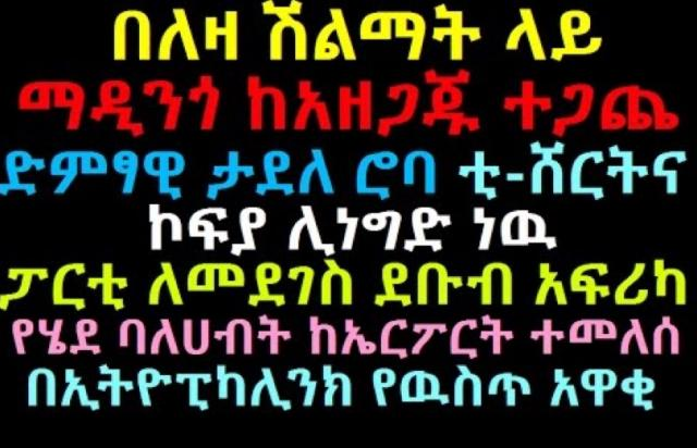 The Latest The insider News of Ethiopikalink Saturday October 03, 2015