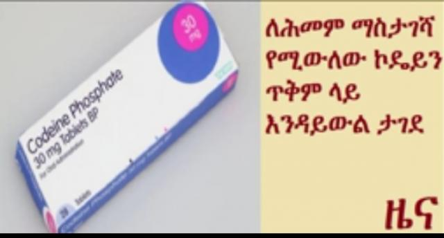 Authority issues red alert on codeine drug
