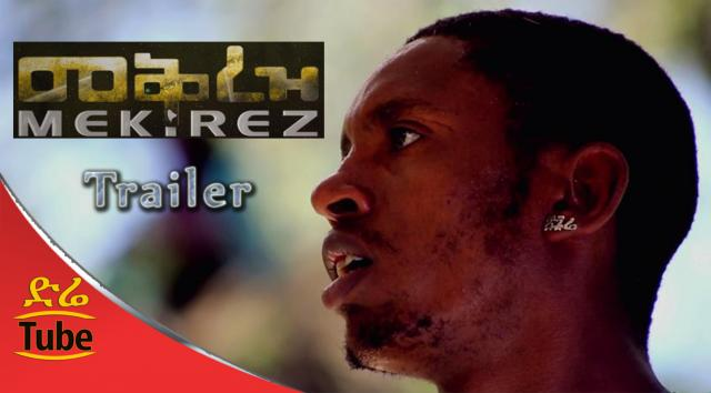 "A Lij Temesgen Melesse Film ""Mekrez"" መቅረዝ - NEW! Ethiopian Movie - Trailer"