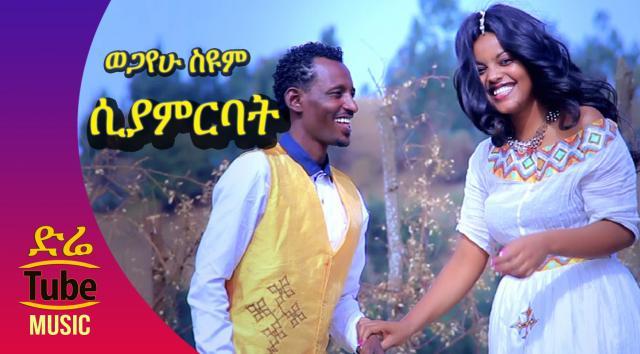 Ethiopia: Wegayehu Seyoum - Siyamribat (ሲያምርባት) New Ethiopian Music Video 2016