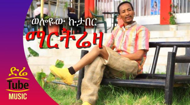 Weloyew Kutaber - Martreza (ማርትሬዛ) New Ethiopian Music Video 2016