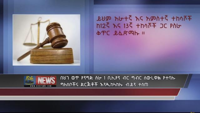 Individuals and organizations in Illegal Business charged for 1 billion Birr tax verdict