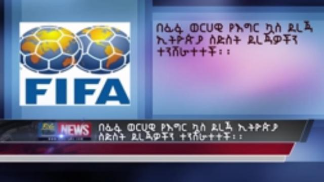 FIFA Ranking: Ethiopia down 6 positions and ranked 124th