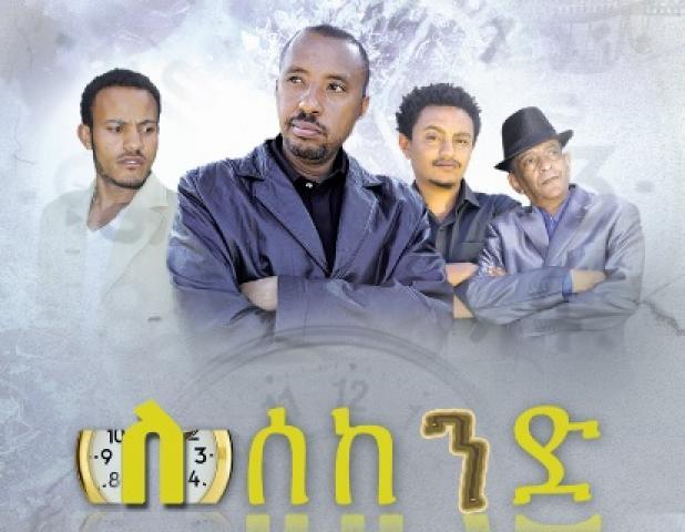 LeSecond ለሰከንድ - New Ethiopian Movie Trailer