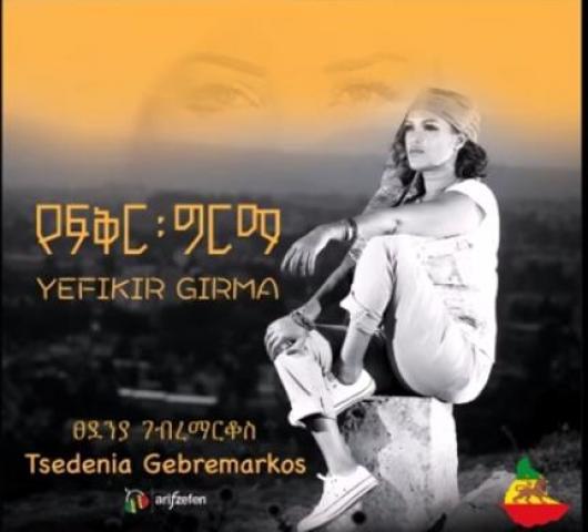Tsedenia Gebremarkos - Abet Yachin Leta - New Ethiopian Music 2016