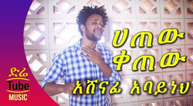 Ethiopia: Ashenafi Abayneh - Hatew Ketew (ሀጠው ቀጠው) NEW! Tigrigna Music Video 2016