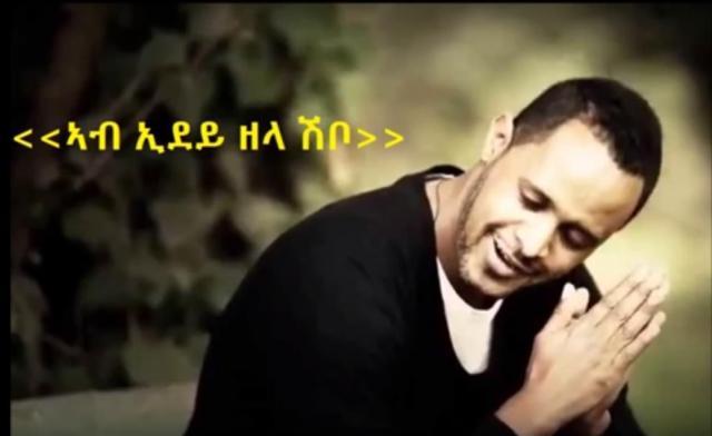 Solomon Haile - Ab Edey Zela Shibo (ኣብ ኢደይ ዘላ ሽቦ) New Ethiopian Tigrigna Music 2016