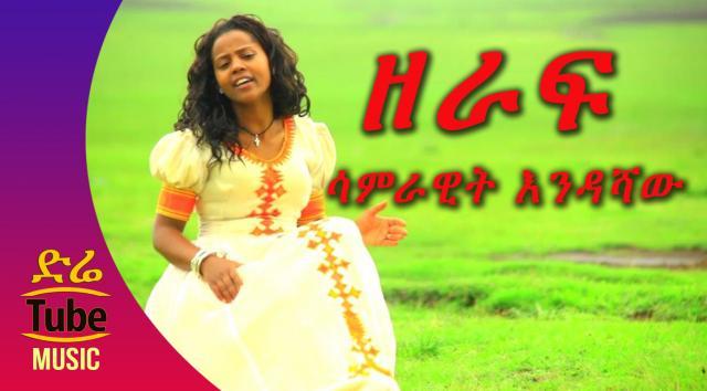 Ethiopia: Samrawit Endashaw - Zeraf (ዘራፍ) New Ethiopian Music Video 2016
