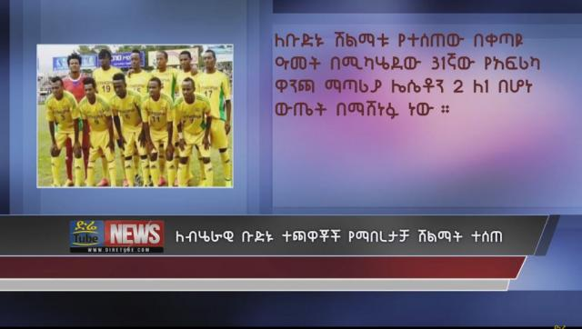 National team players given incentives