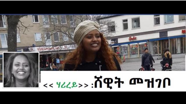 Shewit Mezgebo - Harirey (ሃሪረይ) - New Tigrigna Music 2016