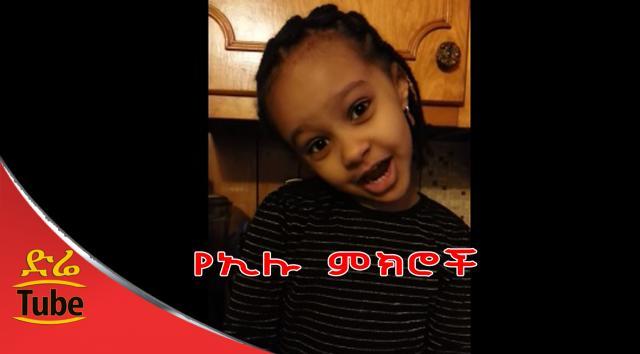Ethiopian kid Elu - Hulet Quanqua