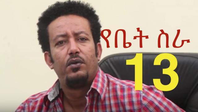Yebet Sira - EBC Drama Series Yebet Sira (የቤት ስራ) - Episode 13