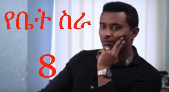 Yebet Sira - EBC New TV Series Yebet Sira (የቤት ስራ) - Episode 08