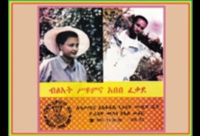 Abebe Fekade & Bitsat Seyoum - Ethiopian Oldies
