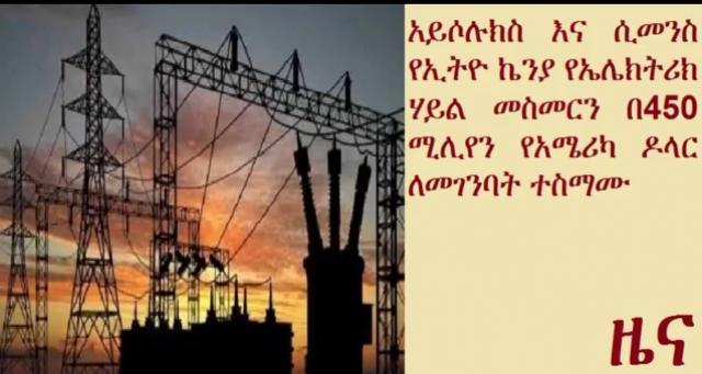 Siemens-Isolux consortium secures $450m HVDC contract in Ethiopia, Kenya