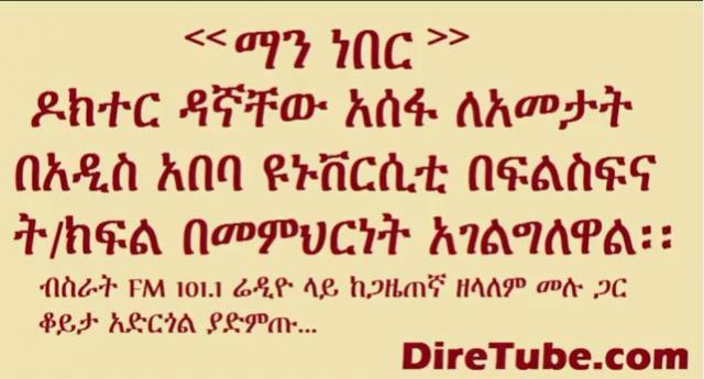 Man Neber - Bisrat Radio: Interview with Dr. Dagnachew Assefa