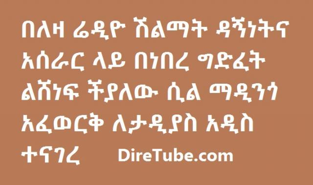 Madingo Afework unhappy about Leza Radio Award - Interview with Tadias Addis