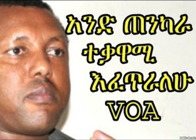Ethiopia: I will create a strong Opposition Party in Ethiopia