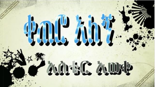 Aster Aweke - Ketero Alegn (ቀጠሮ አለኝ) - Ethiopian Oldies