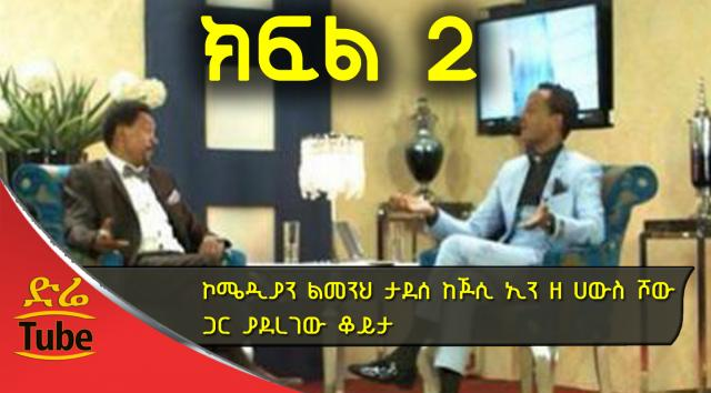 Jossy in Z House Show: Interview with comedian Limenih Tadesse - part 2