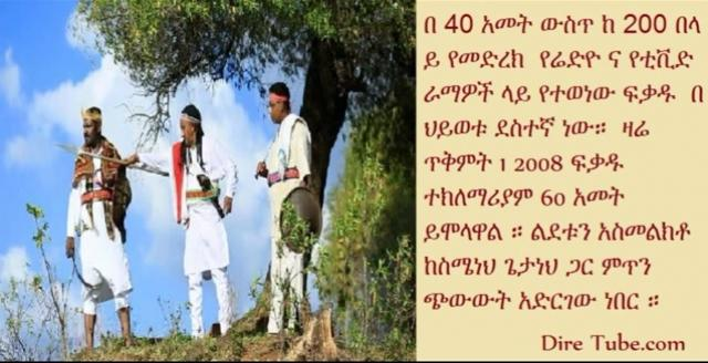 Artist Fikadu Teklemariam's 60 years birthday, he talks about his career