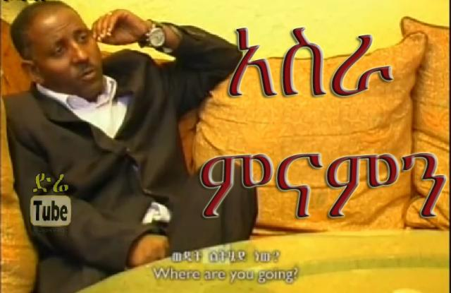 Asira Minamin (አስራ ምናምን) Ethiopian Movie from DireTube Cinema