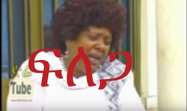 Filega (ፍለጋ) Ethiopian Movie from DireTube Cinema