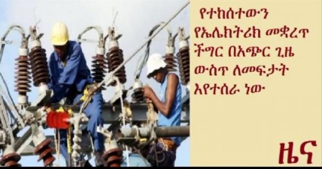 What caused recent frequent power cuts in Ethiopia?