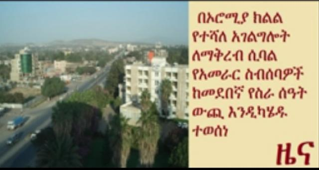 Oromia takes the first Step to Avoid Good Governance Problems Caused by Administrative Meetings