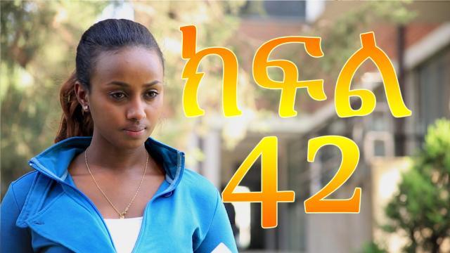 Meleket Drama (መለከት) - Episode 42