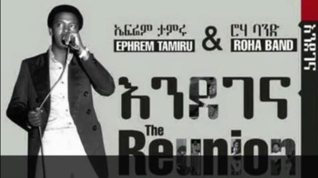 Ephrem Tamiru - Ethiopian Oldies Music - Yedenget Engeda
