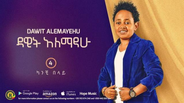 Dawit Alemayehu - Kanchi Belay (ካንቺ በላይ) - New Ethiopian Music 2016