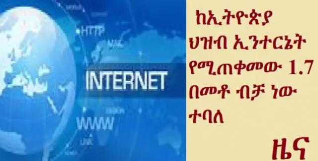 Only 1.7 percent of Ethiopians are Internet  users