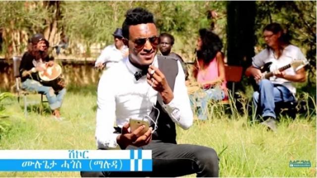 Mulugeta Hagos - Shukor (ሽኮር) New Ethiopian Tigrigna Music Video 2016