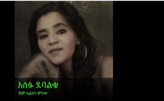 Ethiopia: Asefu Debalke - Zim Alken Minew (ዝም አልከን ምነው) New Ethiopian Music 2016