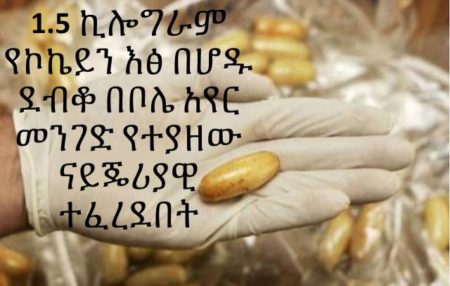 Nigerian man who smuggled 1.5KG of cocaine in his body is jailed in Ethiopia