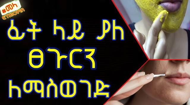 ETHIOPIA - Remove Facial Hair At Home | ሴት ፊት ላይ የሚበቅልን ፀጉርን ለማስወገድ