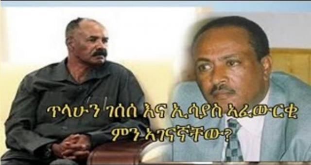Eritrean President Isayas Afewerki speaking about Tilahun Gessesse