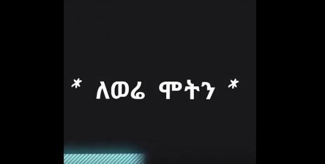 Ethiopian Comedy - phone calls to Ethiopians by Sifraye Tilaye