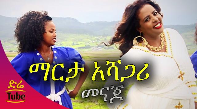 Ethiopia - Martha Ashagari (ማርታ አሻጋሪ መናጆ ) - Menajo New! Ethiopian Music 2016