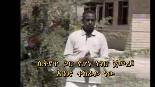 Ethiopian Comedy - Tesfaye Kasa