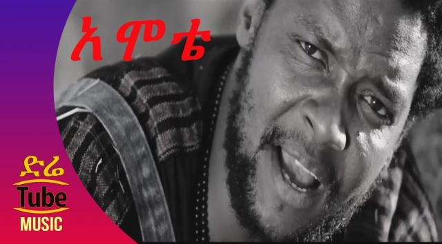 Abbush Zallaqqa Amootee 2016 [New! Affan Oromo Official Music]