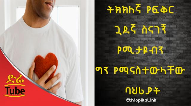 Ethiopia: 5 Signs of true love in a relationship