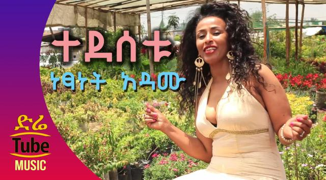 Ethiopia: Netsanet Adamu - Tedesetu (ተደሰቱ) New Ethiopian Wedding Song 2016