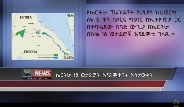 Eritrea reported the death of 18 solders