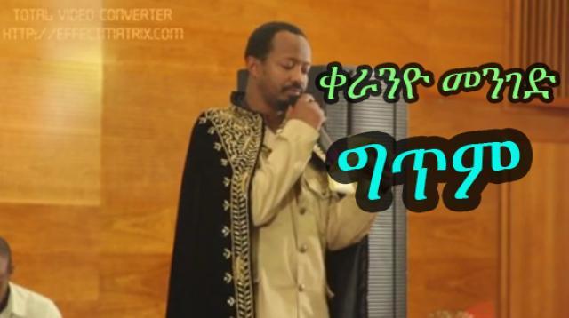 Amazing Poem By Poet Demissew Mersha - Keraniyo Menged (ቀራንዮ መንገድ)
